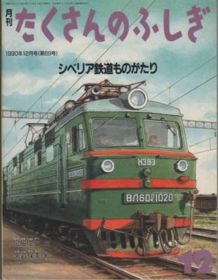 Takusan3_Seikan_Siberia_199012
